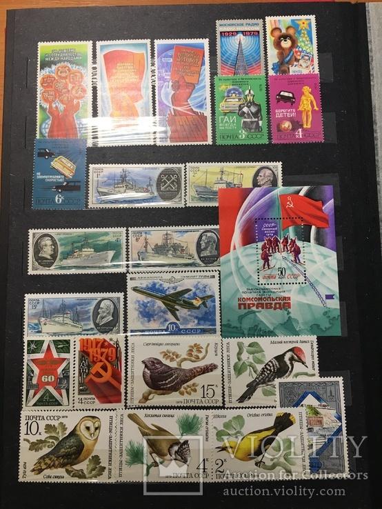 Большой альбом негашеных марок СССР(есть немного мира) 1979-1982 гг.