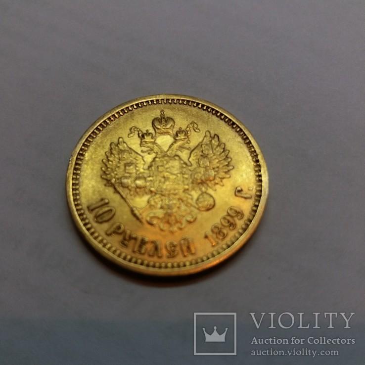 10 рублей 1899 г