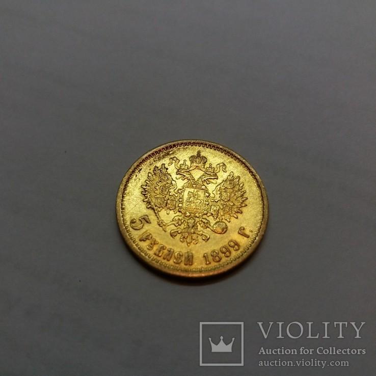 5 рублей 1899 г