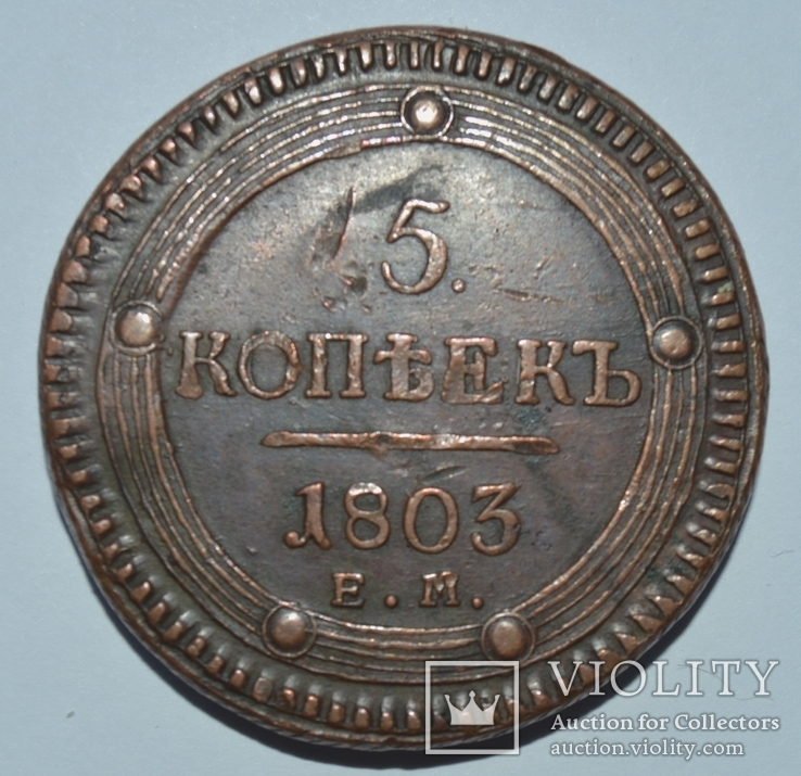5 коп. 1803 (кольцевик)
