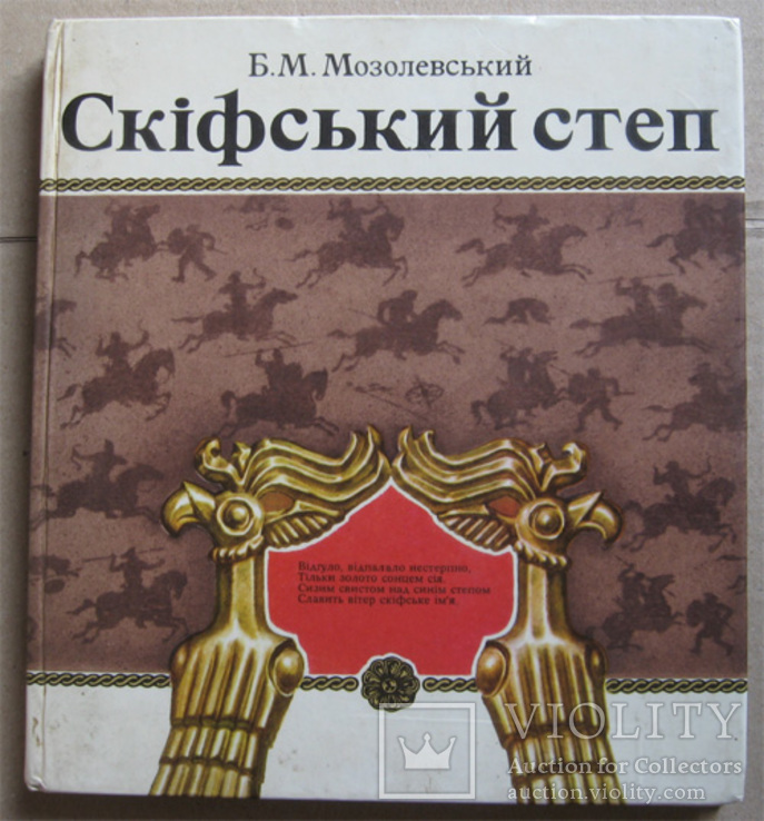 Мозолевський. Скіфський степ - скифская степь. 1989г.