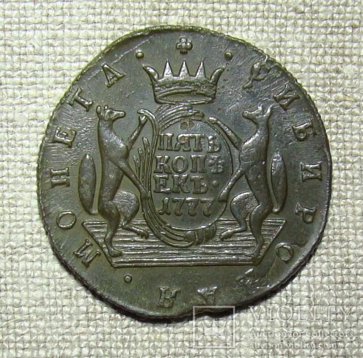 5 копеек 1777 Сибирь