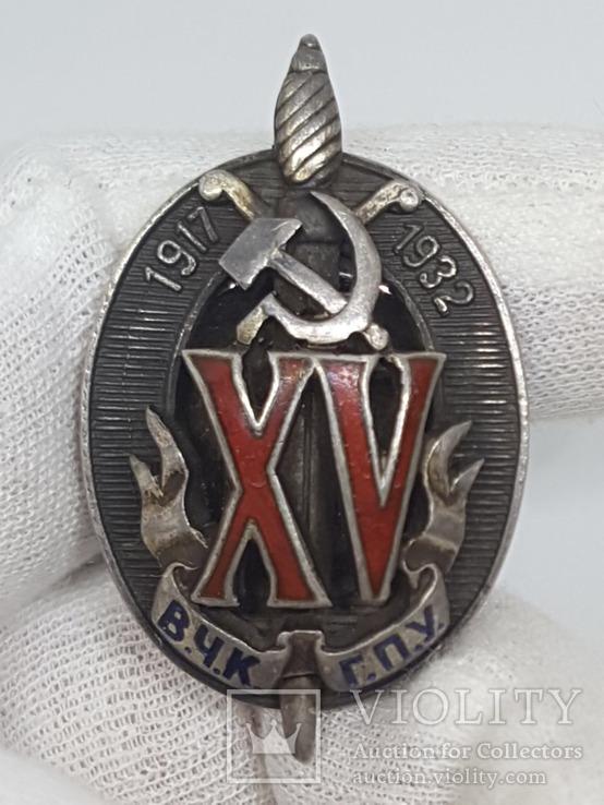 Знак ВЧК-ГПУ XV
