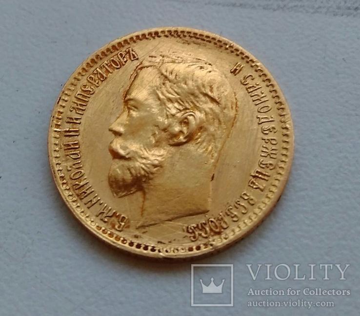 5 рублей 1900г (ФЗ)