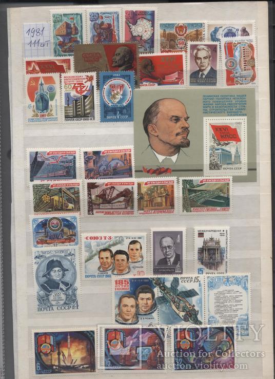 Полные годовые наборы марок** СССР 1981-1984