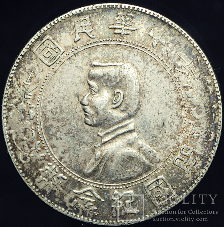 Китай доллар 1927 aUnc серебро Сун Ят Сен