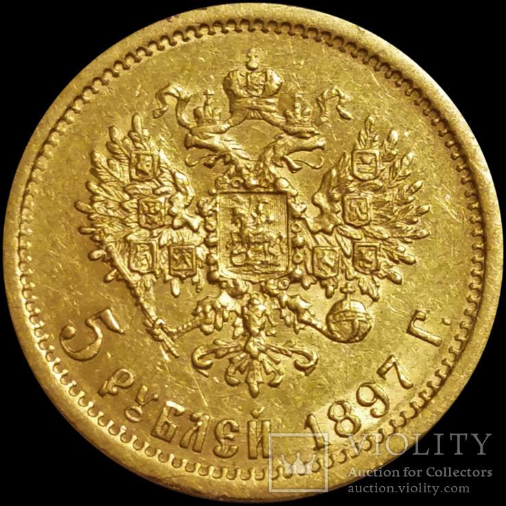 5 рублів 1897 року, Микола ІІ, золото