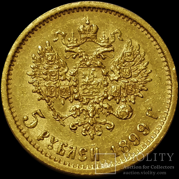 5 рублів 1899 року, Микола ІІ, золото