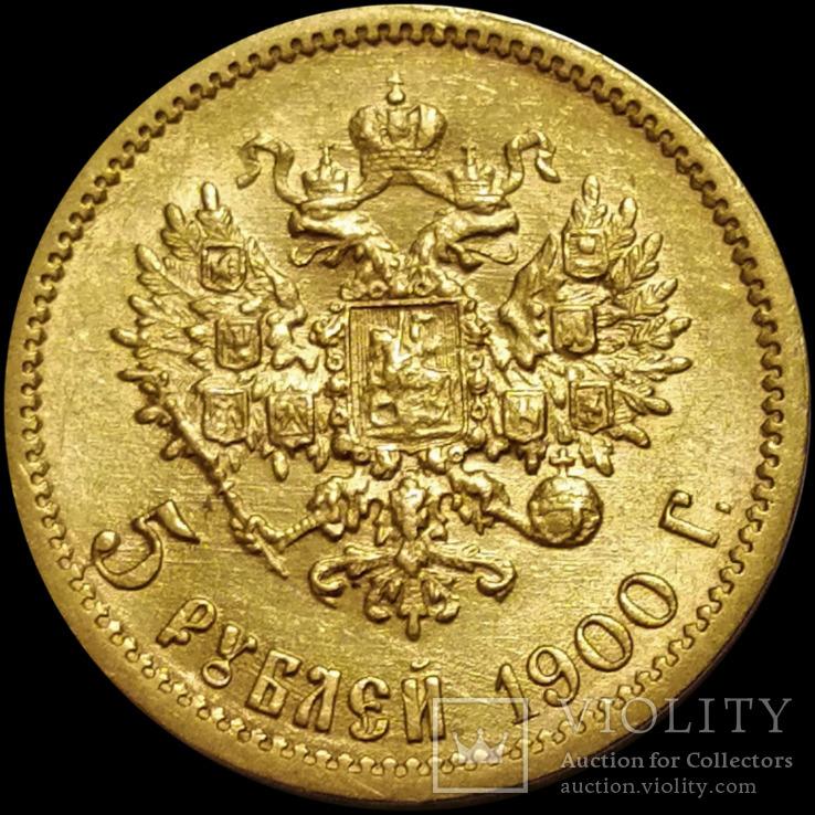5 рублів 1900 року, Микола ІІ, золото
