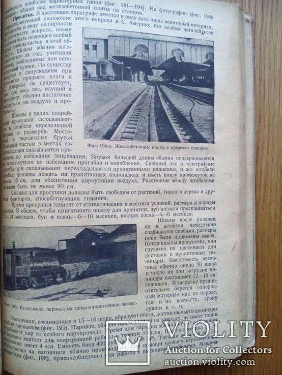 Железные дороги 1932г. С 472 рисунками., фото №4