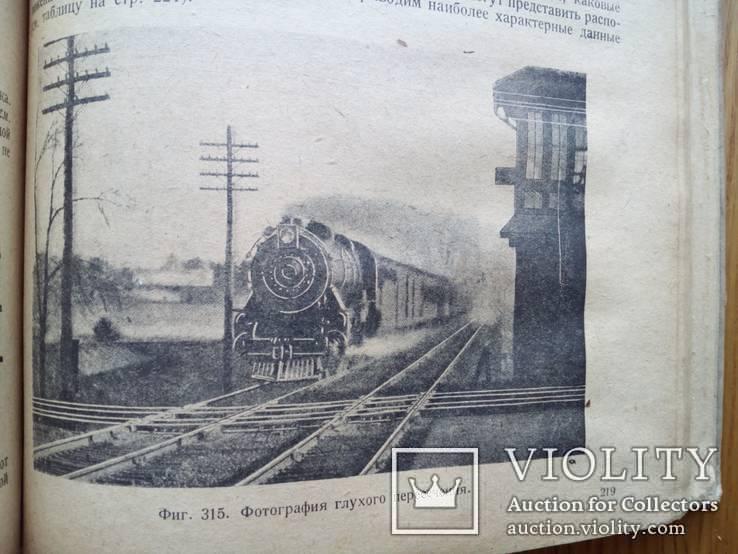 Железные дороги 1932г. С 472 рисунками., фото №5