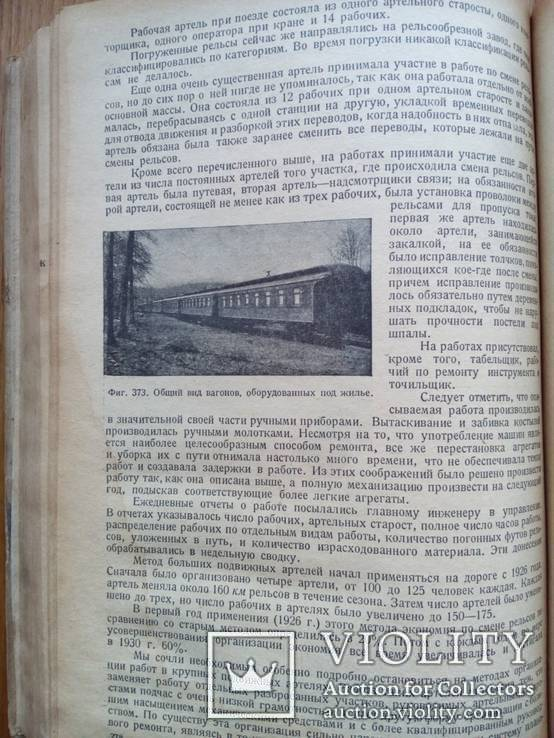 Железные дороги 1932г. С 472 рисунками., фото №6