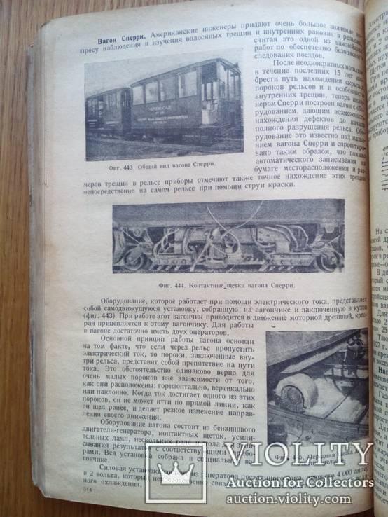 Железные дороги 1932г. С 472 рисунками., фото №8