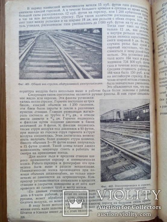 Железные дороги 1932г. С 472 рисунками., фото №10