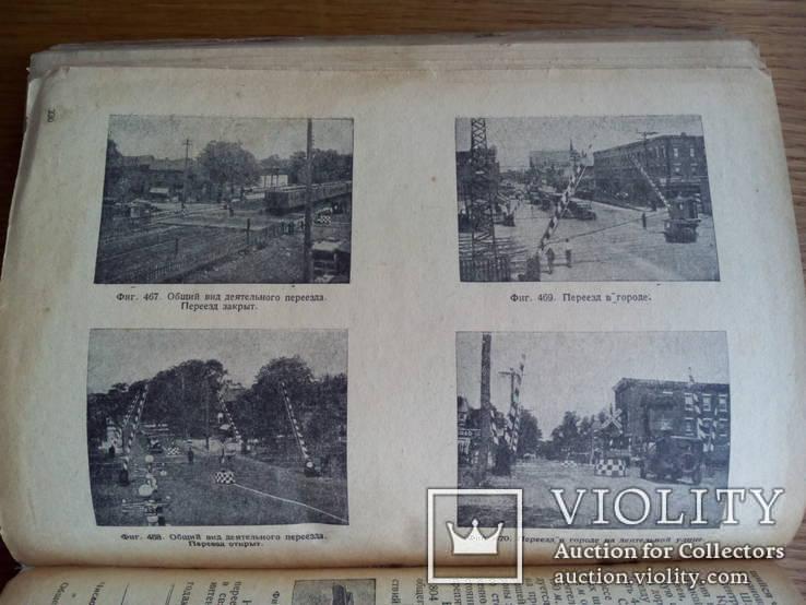 Железные дороги 1932г. С 472 рисунками., фото №11