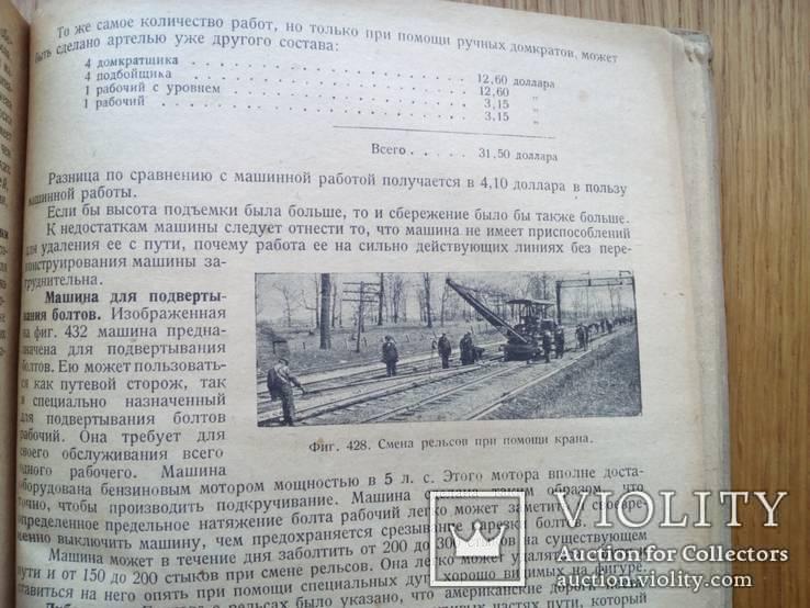 Железные дороги 1932г. С 472 рисунками., фото №12
