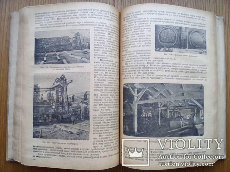 Железные дороги 1932г. С 472 рисунками., фото №13