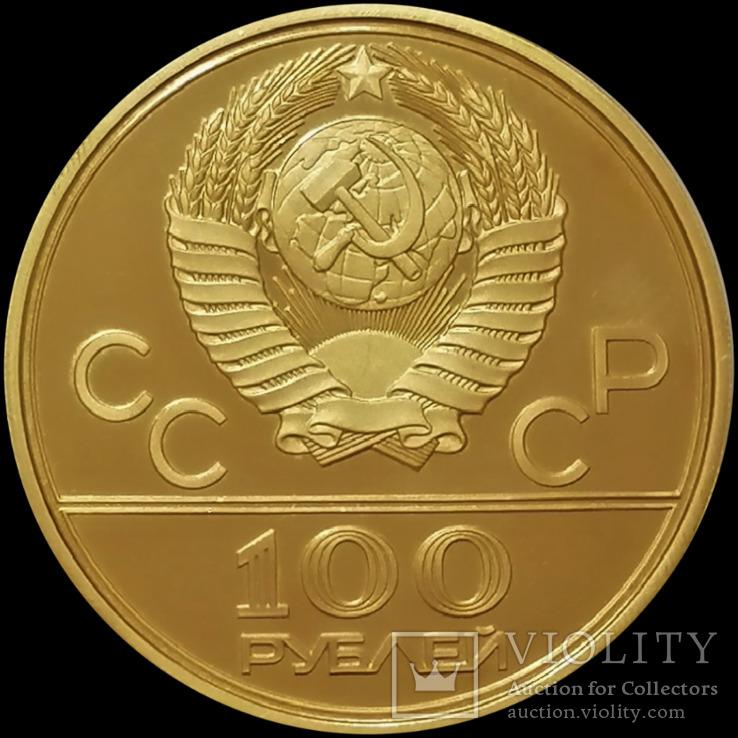 100 рублів 1979 рік Олімпіада-80