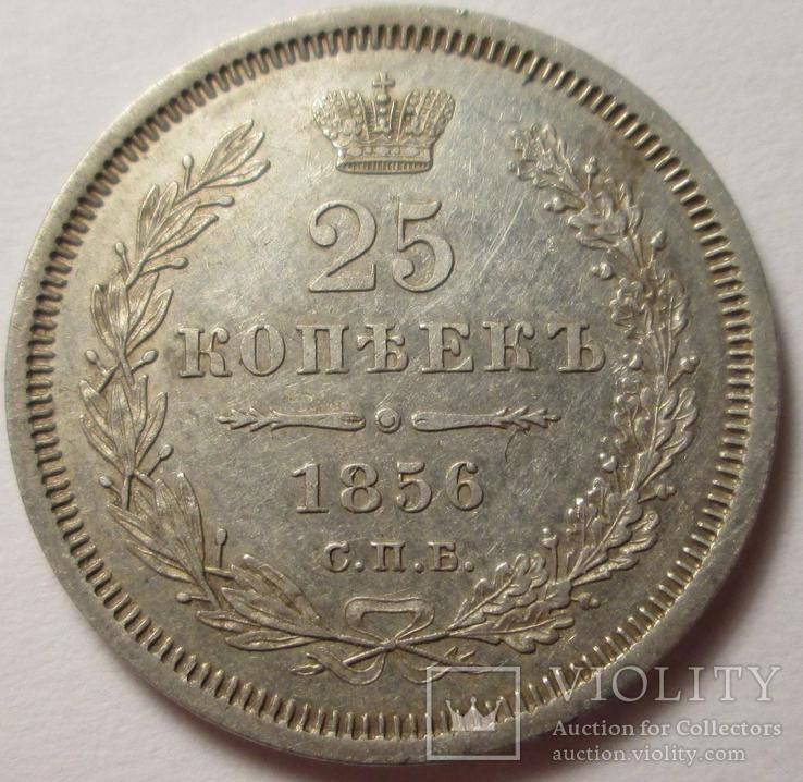 25 копеек 1856 СПБ ФБ