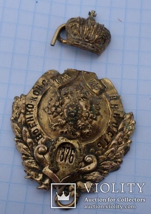 Знак военно-конская повинность в позолоте 1876 год