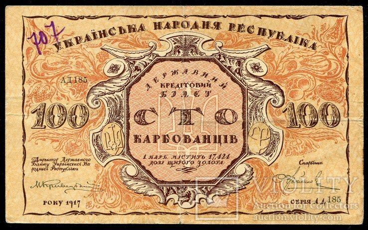 100 карбованців 1917 року