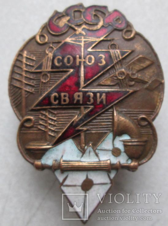 Союз Связи СССР