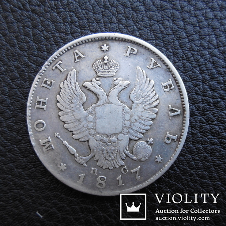 Рубль 1817 года (ПС)