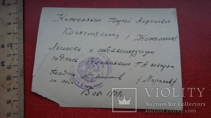 Печать училища им. Фрунзе.., фото №2