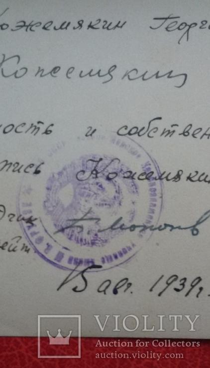 Печать училища им. Фрунзе.., фото №3