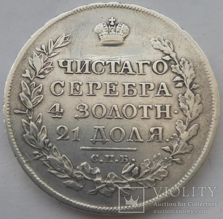 Рубль 1818 г