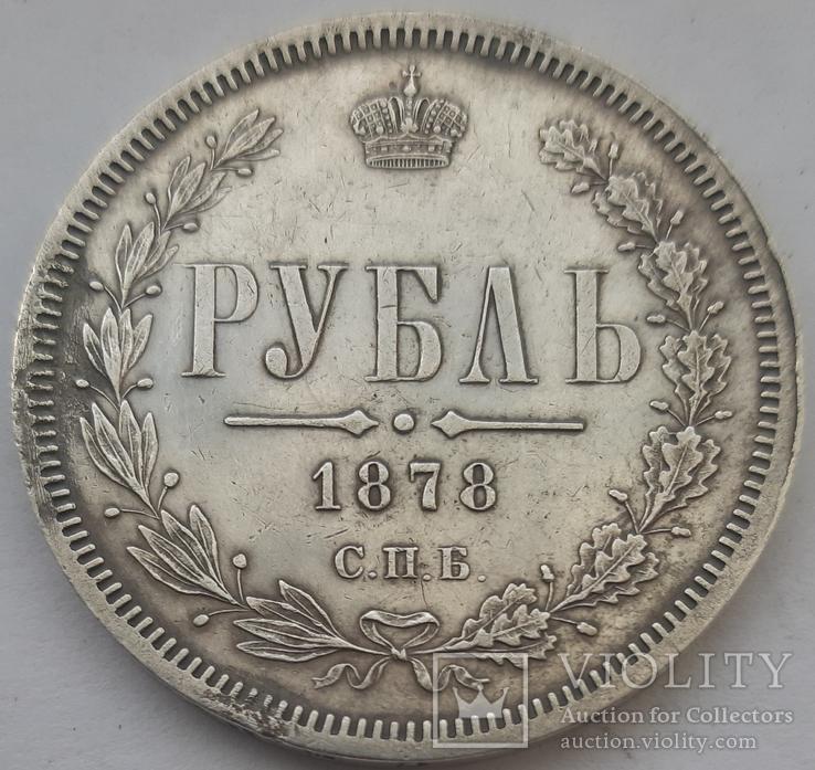 Рубль 1878 г.
