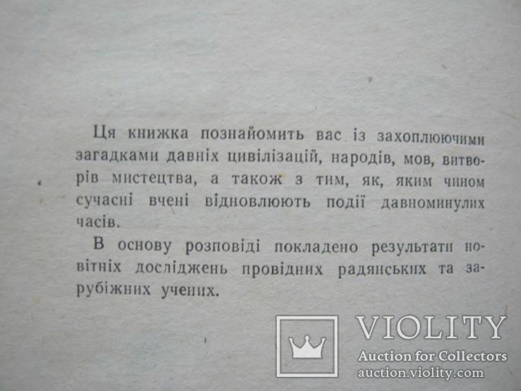 Вiд таемницi до знання, фото №4