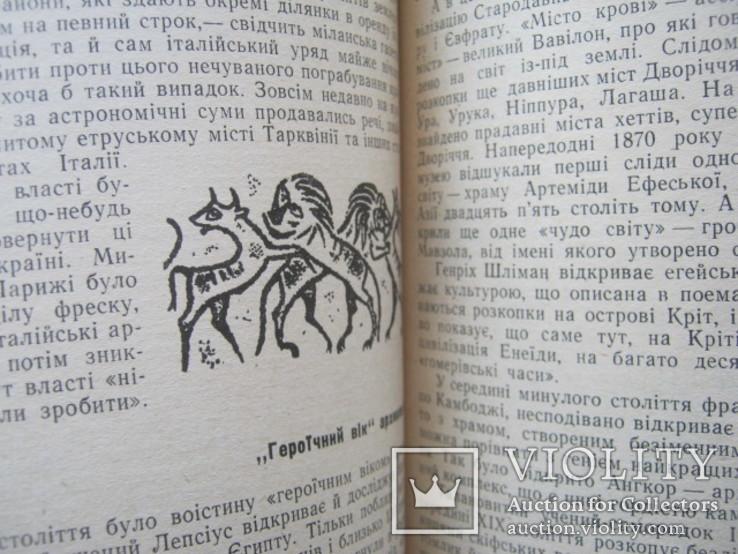 Вiд таемницi до знання, фото №6