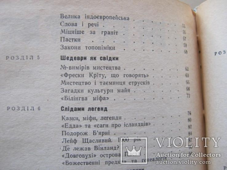 Вiд таемницi до знання, фото №10