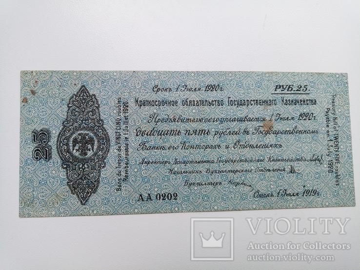 Краткосрочное обязательство на 25 рублей 1919 года