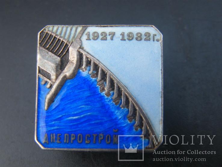 Днепрострой 1927-32гг.серебро №1033