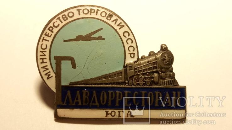 Главдорресторан Юга Министерство торговли СССР