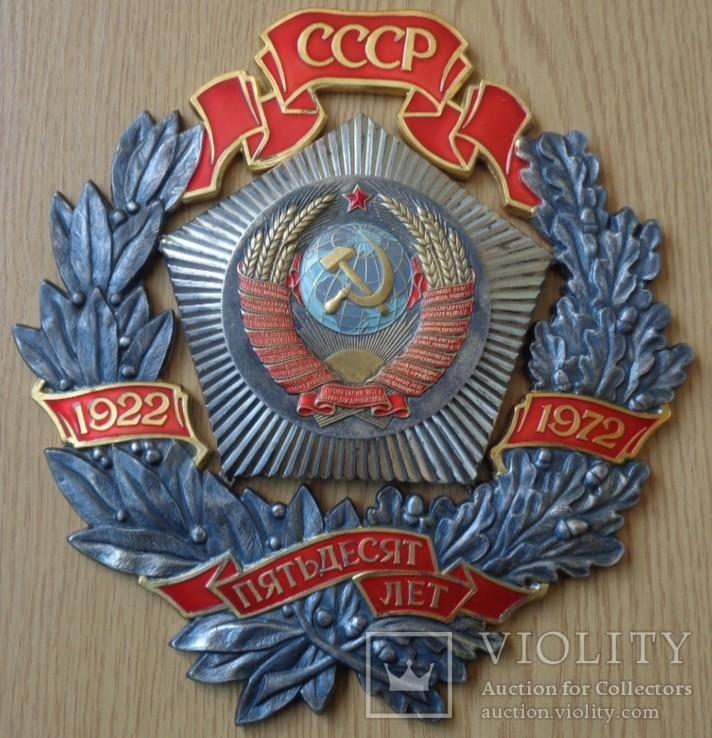 Юбилейный Почетный знак ЦК КПСС