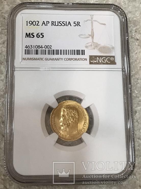 5 рублей 1902 года в мс -65