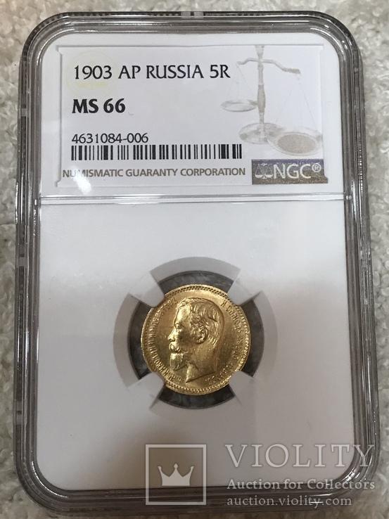 5 рублей 1903 года в мс -66