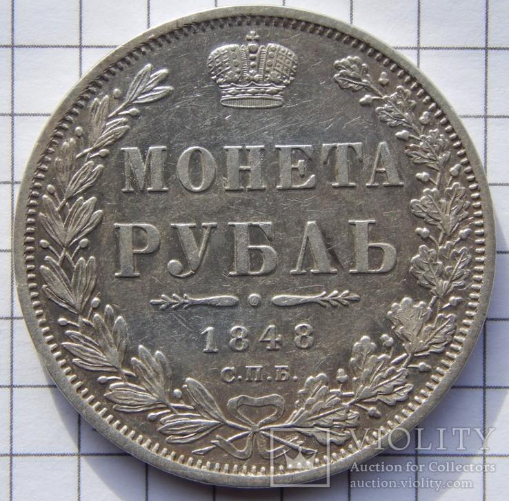 Рубль 1848 г.