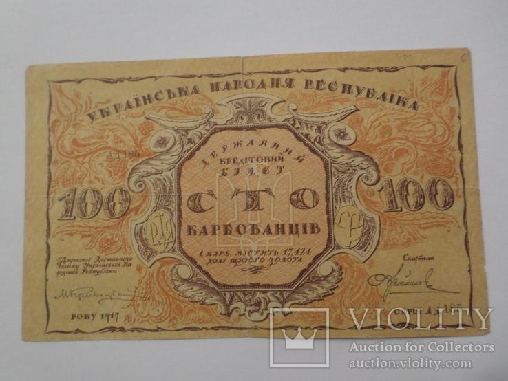 100 рублей 1917 г. АД 185 .