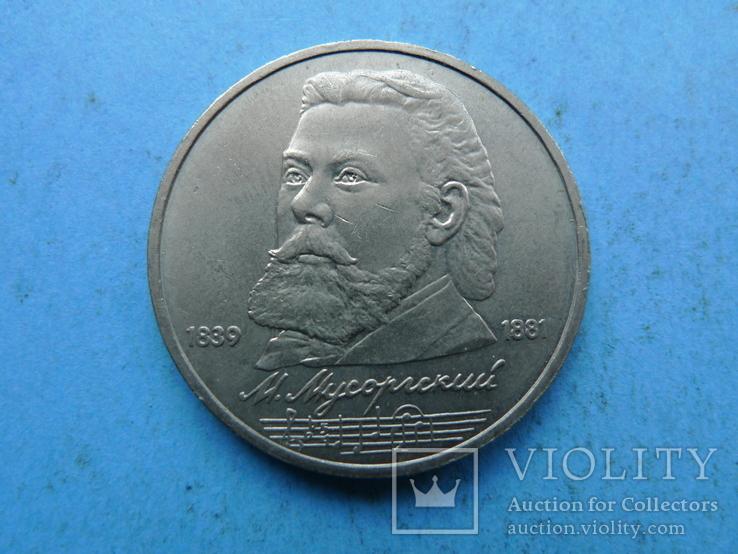 1 рубль. 1989 год. Мусоргский, фото №2