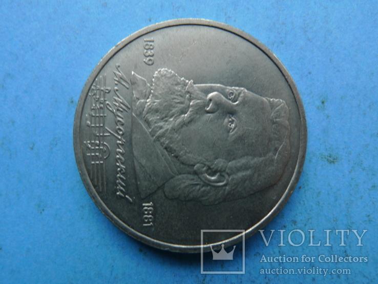 1 рубль. 1989 год. Мусоргский, фото №3
