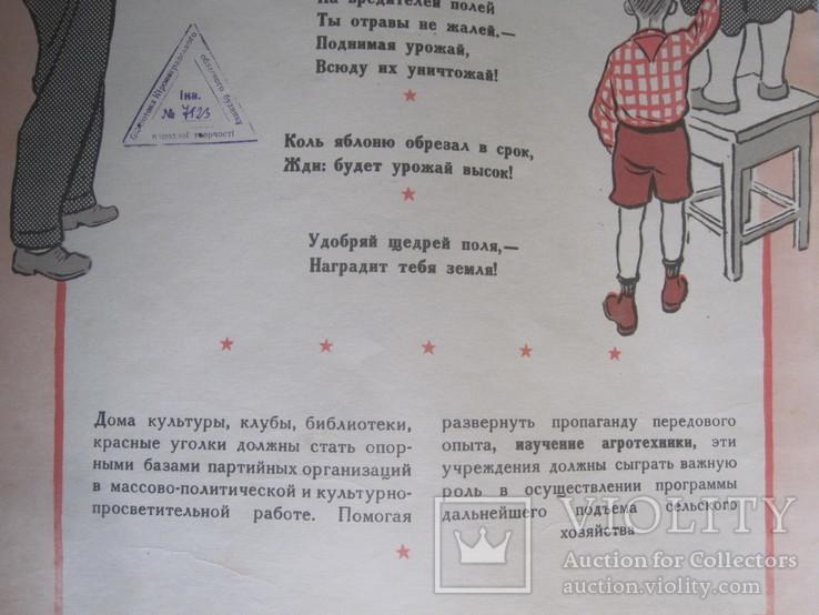 Карикатура времен СССР ( Плакат 28х40 см ), фото №4