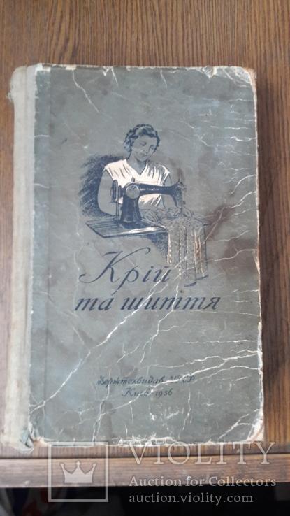 Крій та шиття 1956г