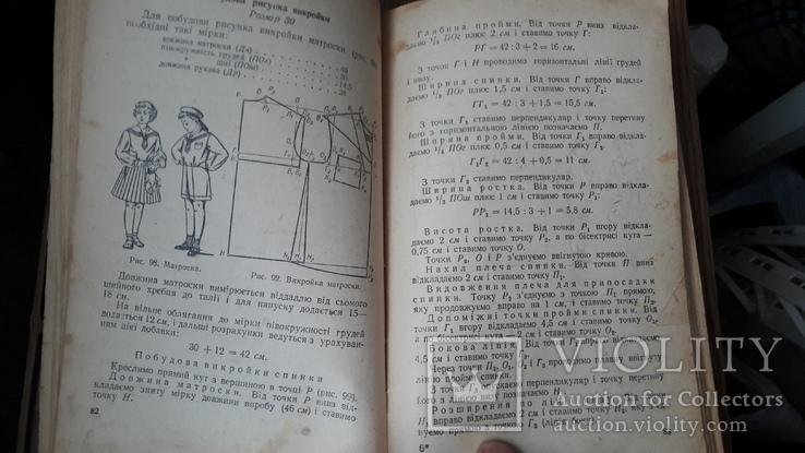 Крій та шиття 1956г, фото №6