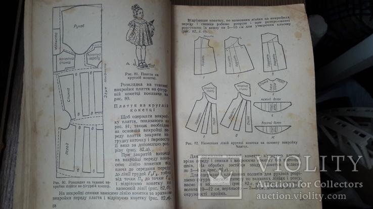 Крій та шиття 1956г, фото №7
