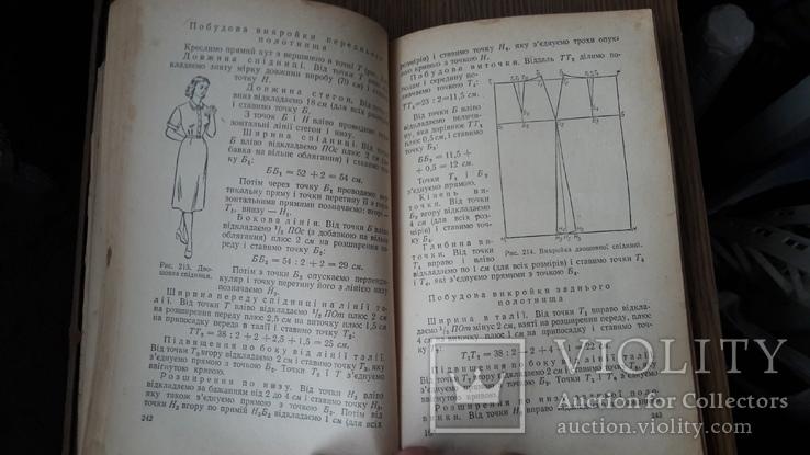 Крій та шиття 1956г, фото №8
