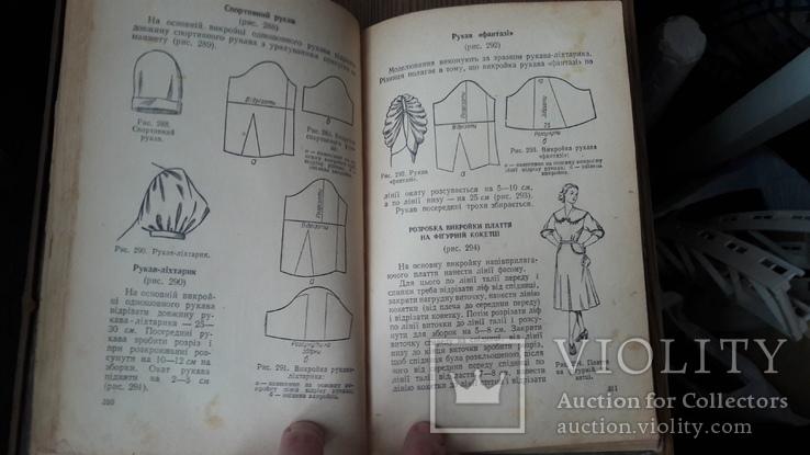 Крій та шиття 1956г, фото №9